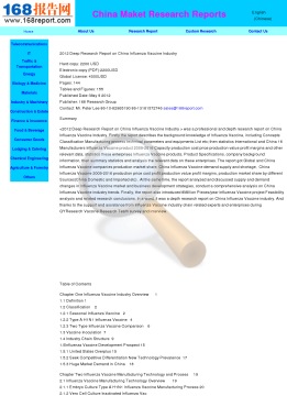 Deep Research Report China Influenza Vaccine Industry Full Version preview. Click for more details