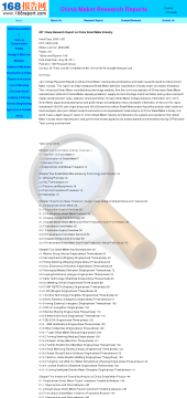 Deep Research Report China Smart Meter Industry Full Version preview. Click for more details