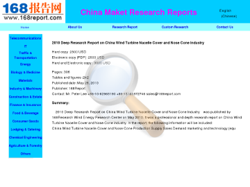 Deep Research Report China Wind Turbine Nacelle Cover Nose Cone Industry Full Version preview. Click for more details