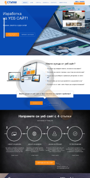 Stupki Website Builder Professional Montly Billing preview. Click for more details